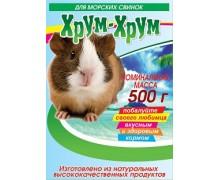 Кормовая смесь Хрум-Хрум для морских свинок